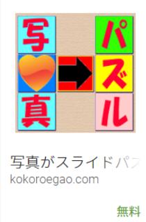アプリ「写真が即スライドパズル」